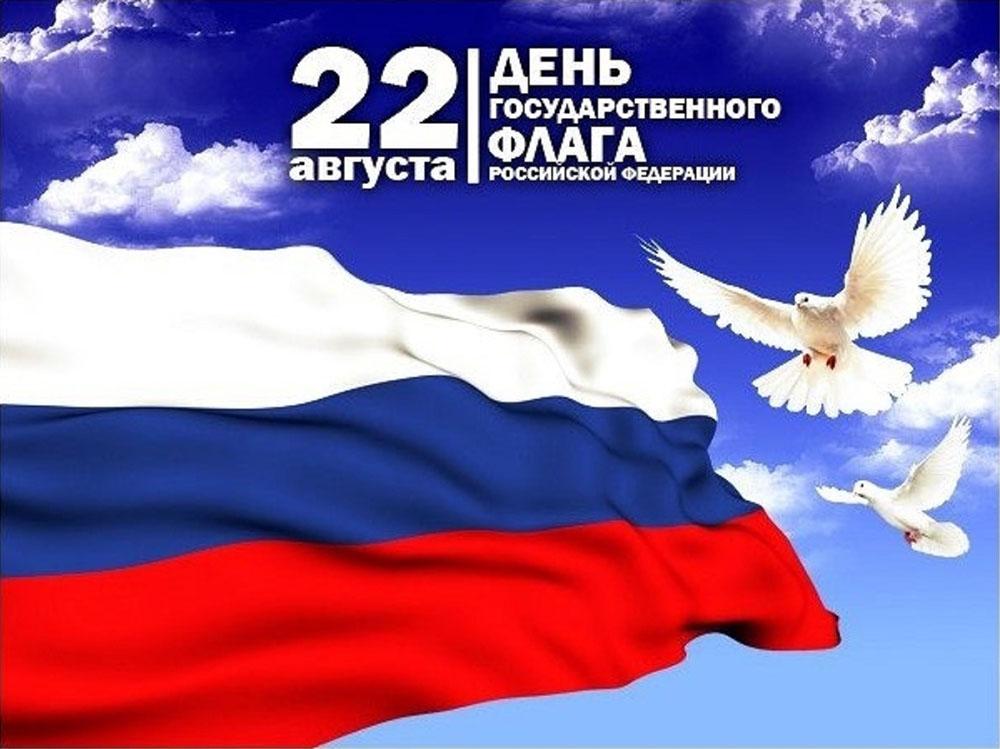 День Государственного флага 2020