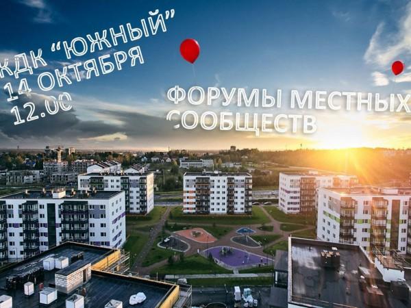 Форум местных сообществ во Всеволожске