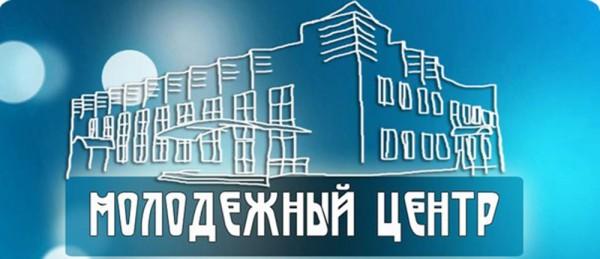 Молодежный центр во Всеволожске
