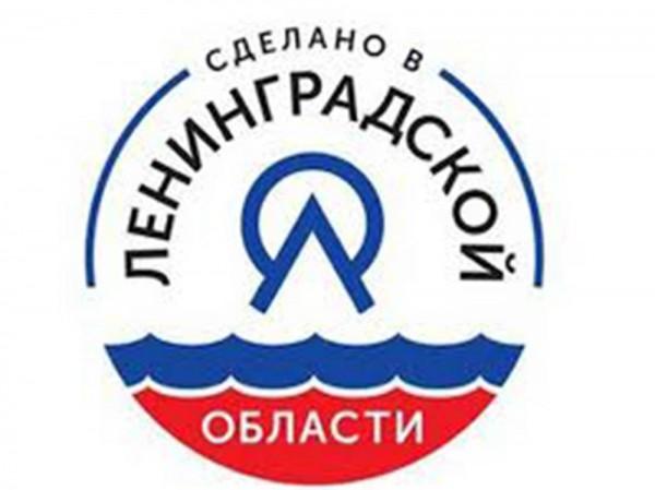 Два предприятия из Всеволожского района получили знаки «Сделано в Ленинградской области»